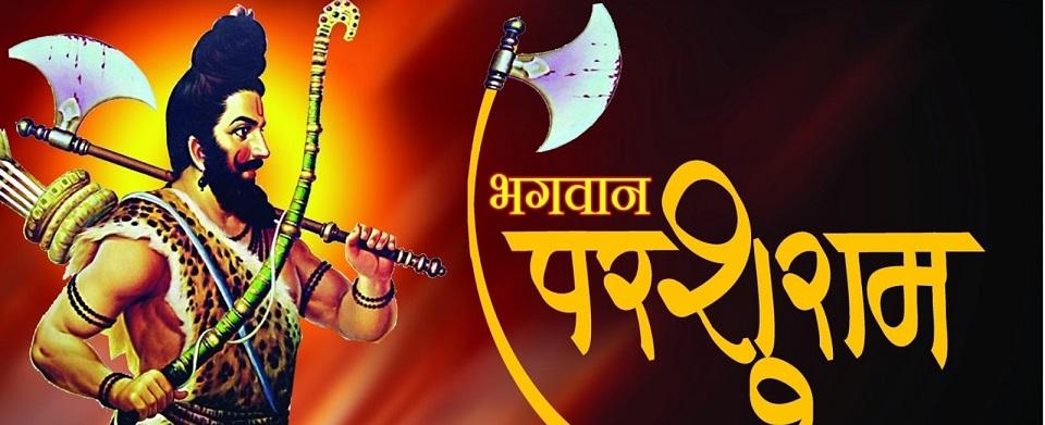 Parshuram Aarti