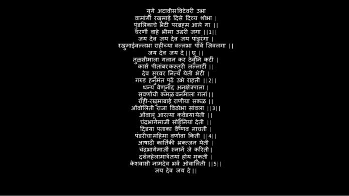 Yuge Atthavis Aarti Lyrics