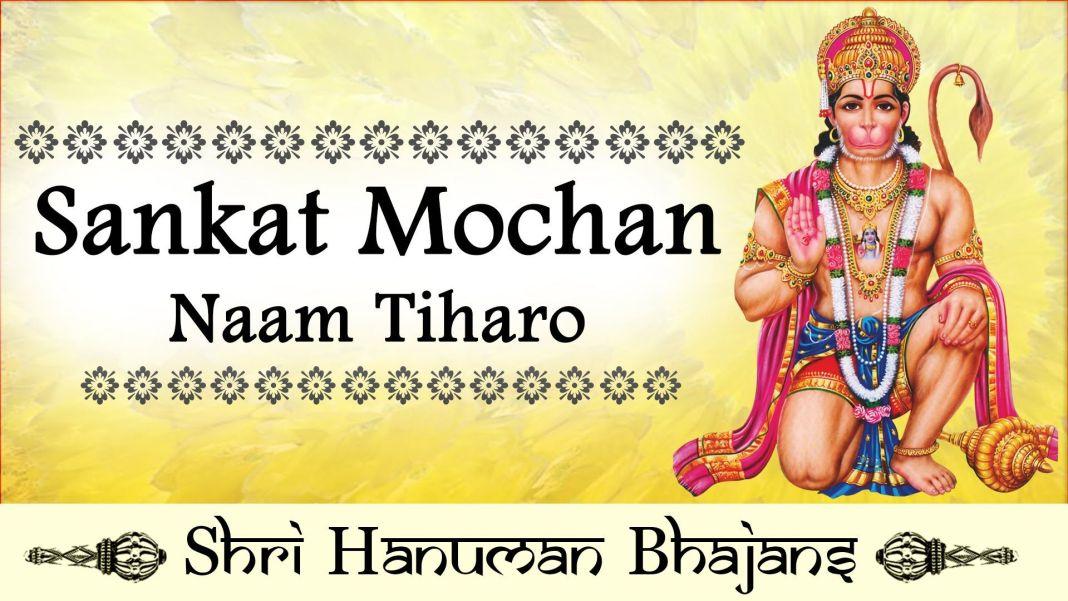 Sankat Mochan Naa,