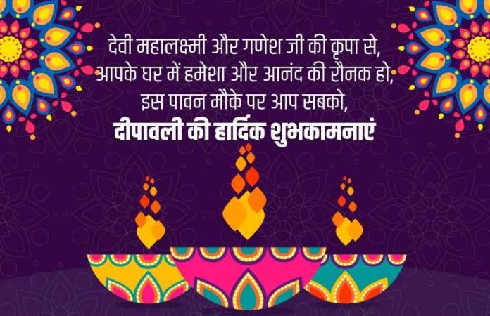 Devi Lakshmi Diwali