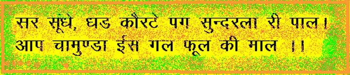 Sundha Mata Slogan