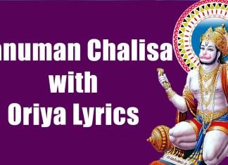 Hanuman Chalisa in Odia