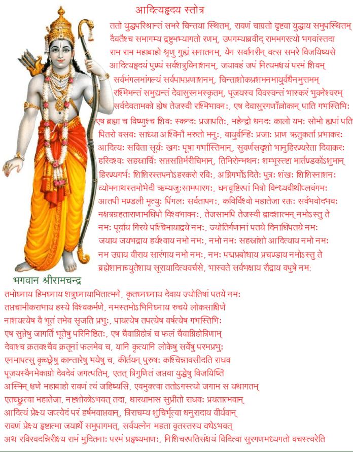 Aditya Hridaya Stotra Hindi Image