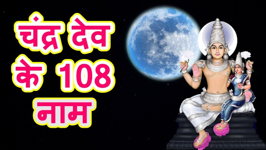 108 Names of Lord Chandra