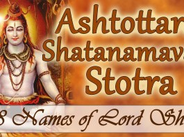108 Names Of Lord Shiva Ji