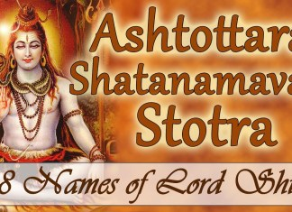 108 Names Of Lord Shiva Ji