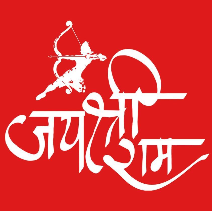 Jai Shree Ram Photo