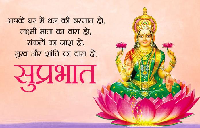 Lakshmi Ji Good Morning Message