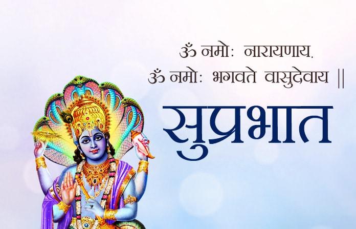 Narayana Good Morning Message