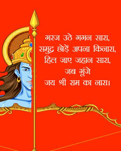 Ram Ji Attitude Shayari Status