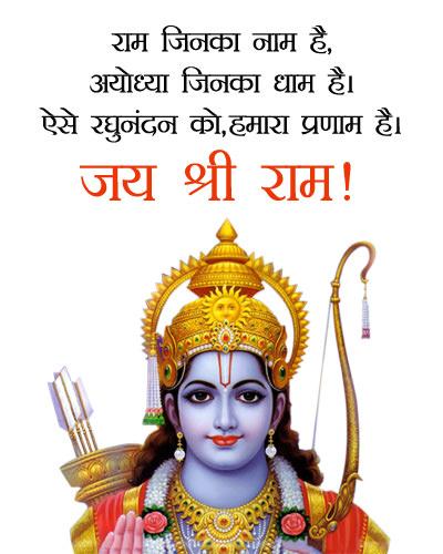Ram Ji Hindi Status DP