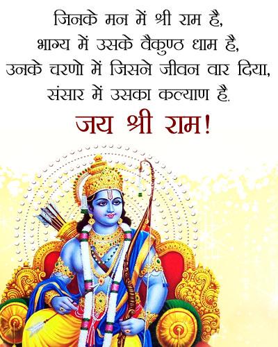 Shri Ram Ji Whatsapp Image in Hindi