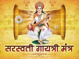 Saraswati Gayatri Mantra