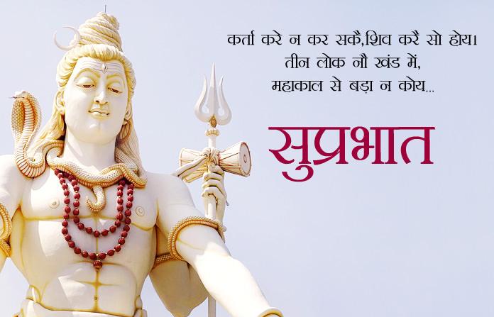 Shiva Good Morning Message