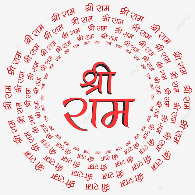 Shree Ram ka Jaap