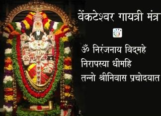 Venkateswara Gayatri Mantra