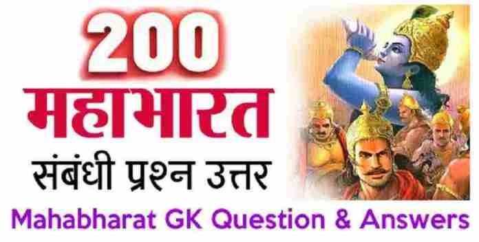 mahabharat question answer in hindi