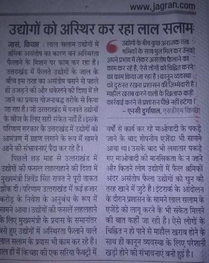rudrapur spark minda workers sit in protest dainik jagran report