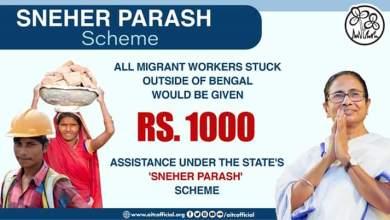 Photo of दूसरे राज्यों में फंसे बंगाल के मजदूरों के लिए ममता सरकार की 'स्नेहेर परस' योजना