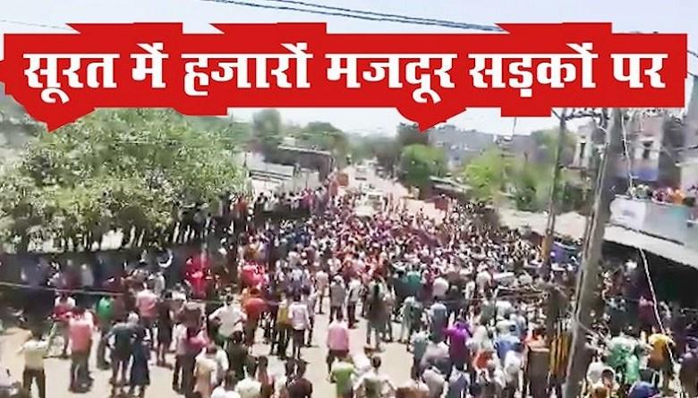 Photo of सूरत में हज़ारों मज़दूरों और पुलिस के बीच पथराव, लाठीचार्ज, आंसू गैस के गोले