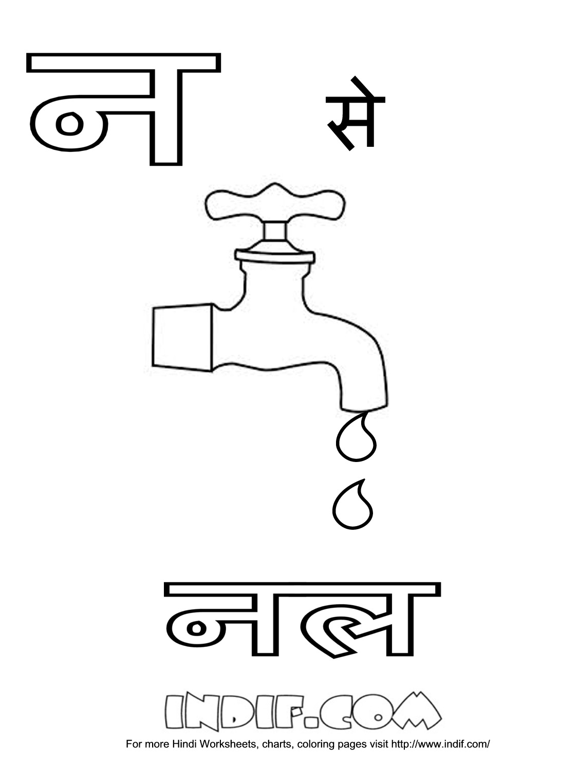 13 Best Images Of Hindi Alphabet Worksheets