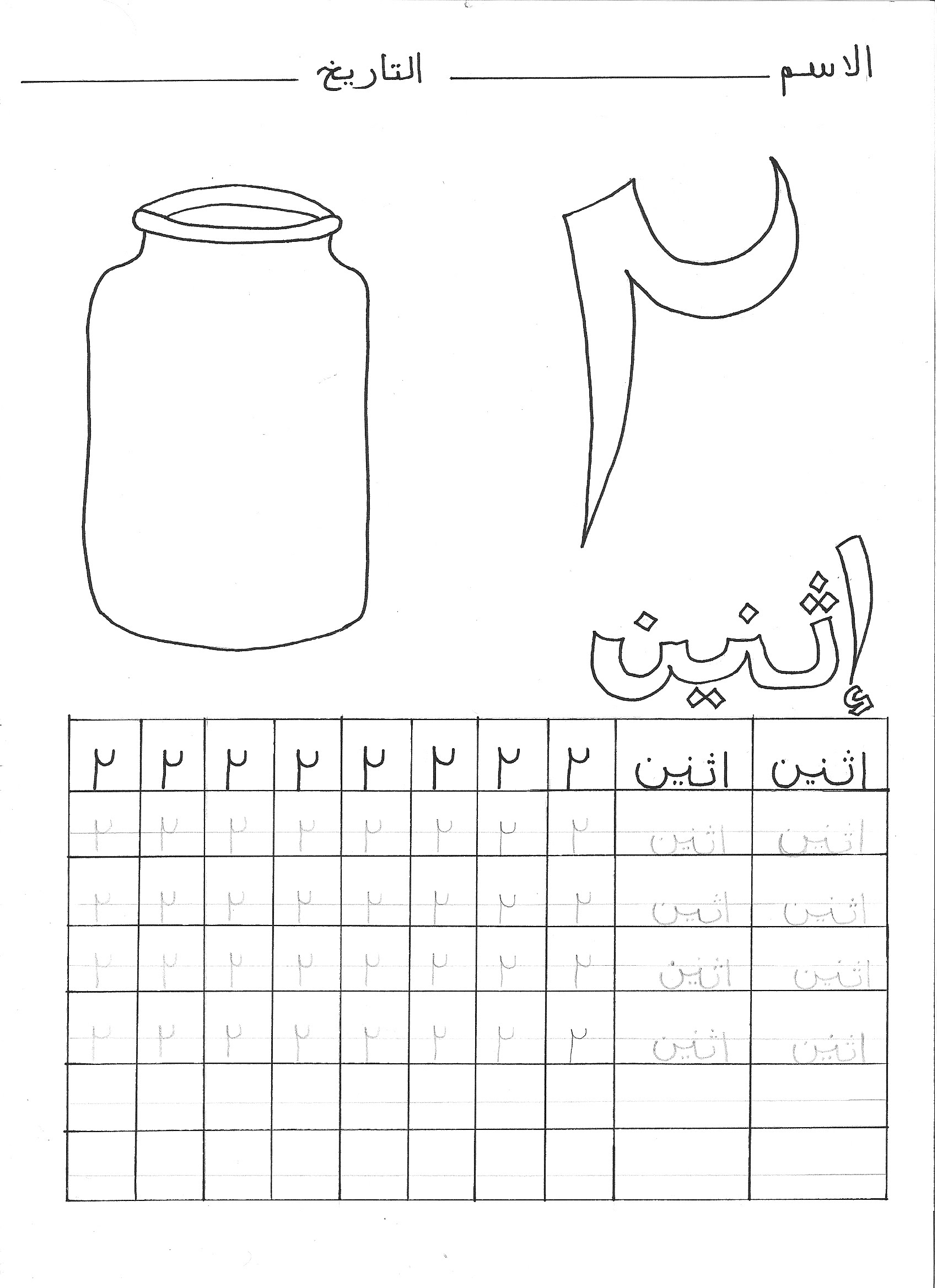 Other Worksheet Category Page 808