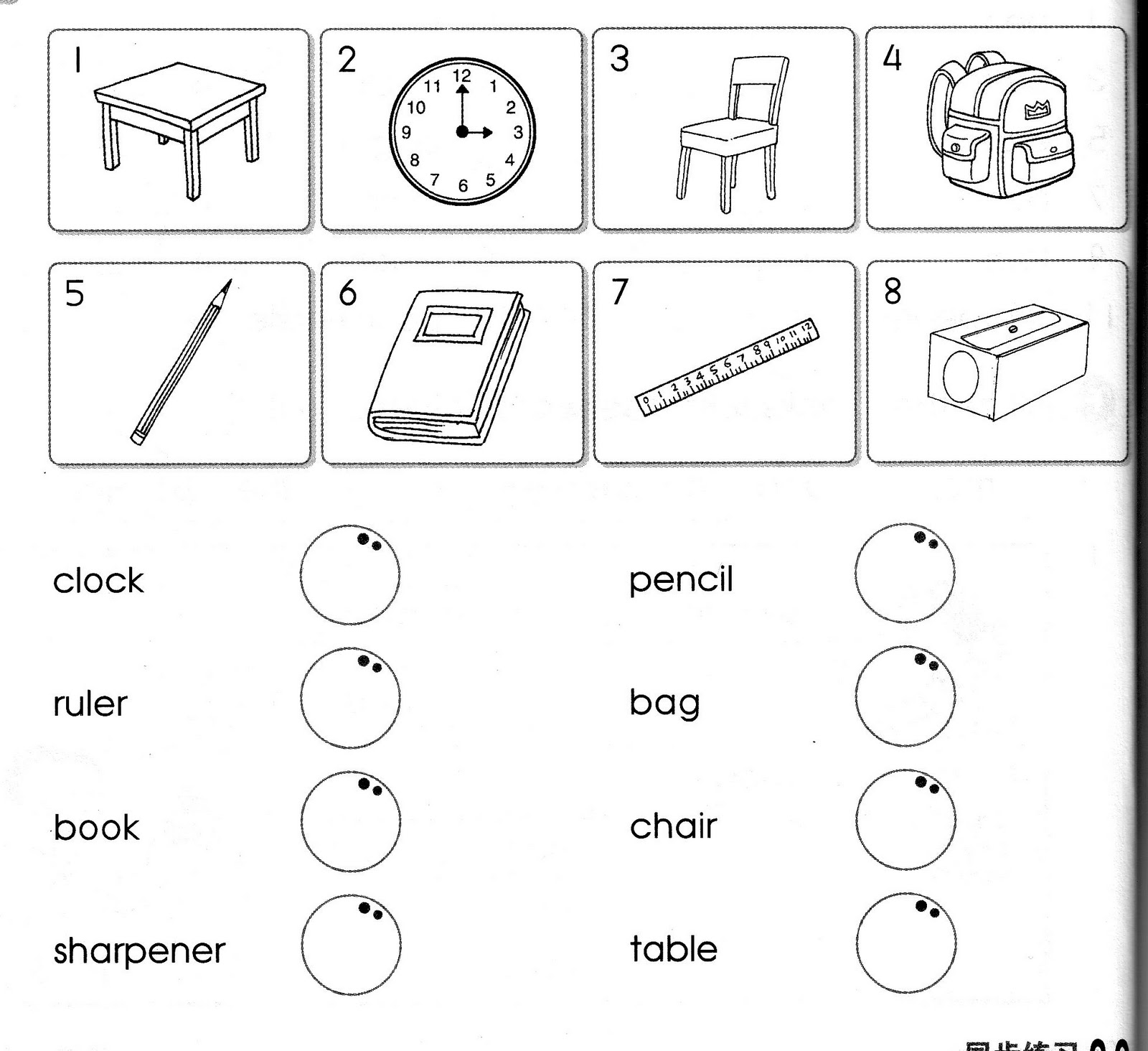 13 Best Images Of School Worksheets Matching Objects