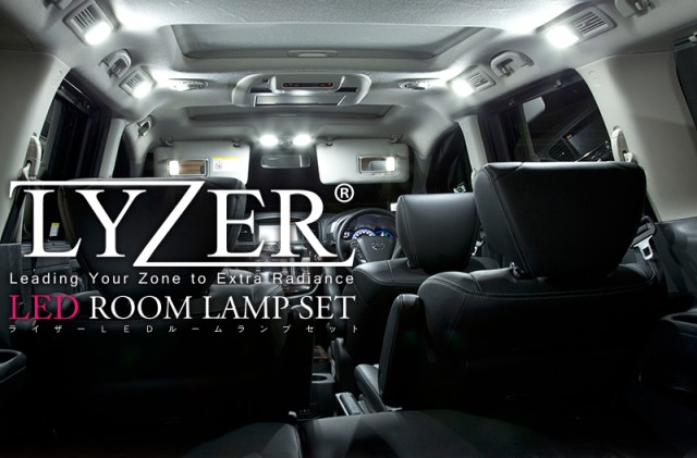lyzer_roomlamp_01