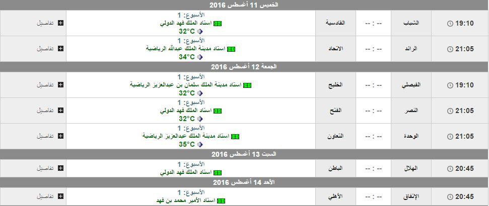 انطلاق دوري جميل للمحترفين اليوم للموسم 2016 2017 جدول مباريات