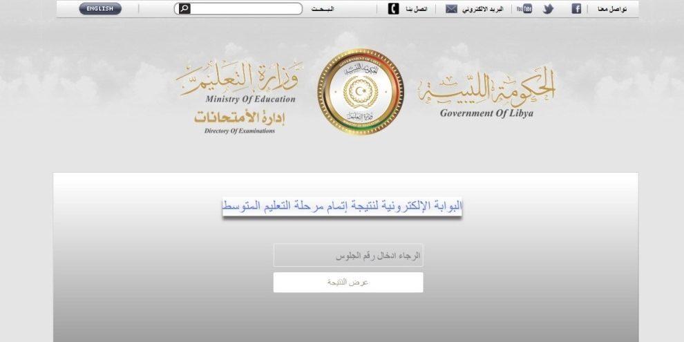 ليبيا اعلان نتيجة الشهادة الاعدادية 2016 على الموقع الرسمي