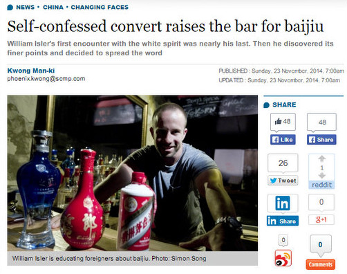 baijiu press south china morning press on capital spirits.jpg