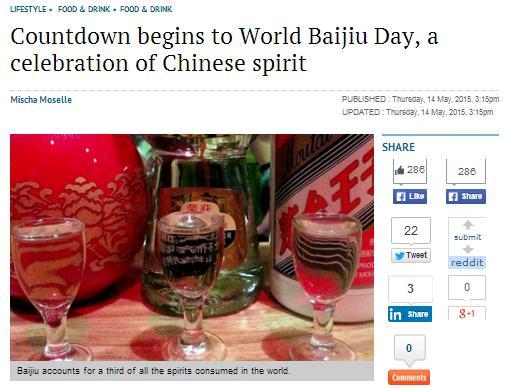 world baijiu day media coverage mischa moselle south china morning post