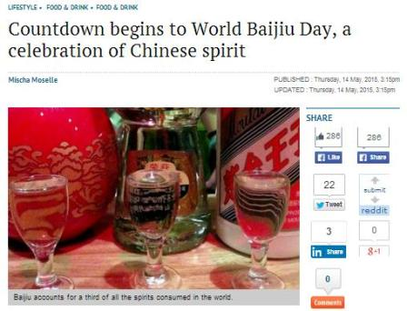 world baijiu day media coverage mischa moselle south china morning post