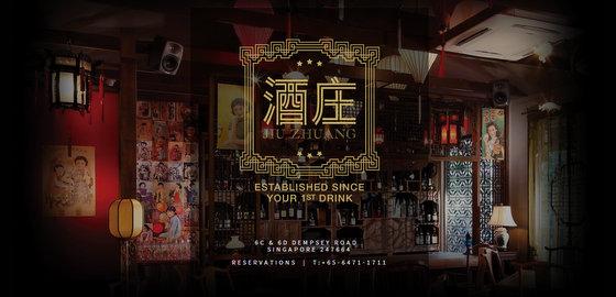 jiu zhuang bar singapore screen capture for world baijiu day.jpg
