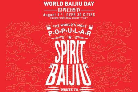 world baijiu day poster 2016 red-page-001 (2)