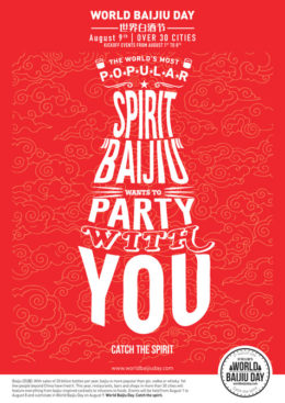 world baijiu day poster 2016 red-page-001