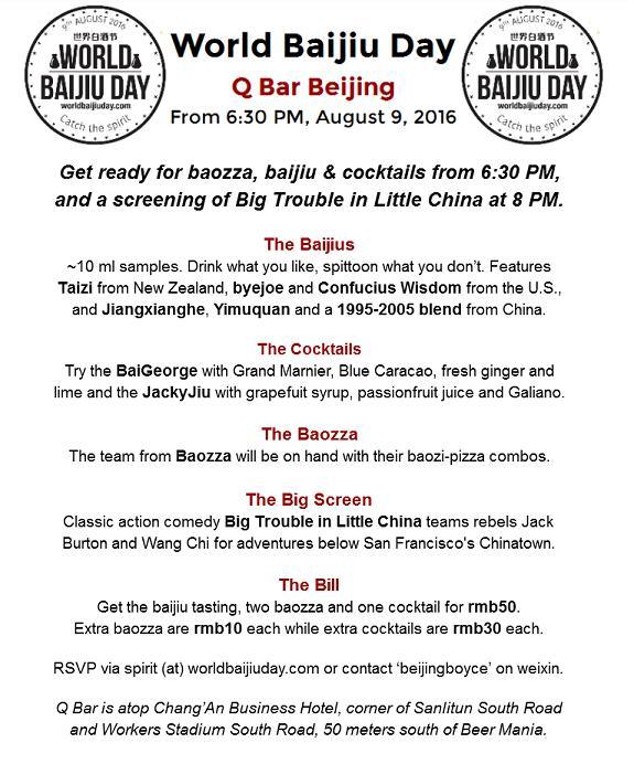 world baijiu day 2016 Q Bar 2