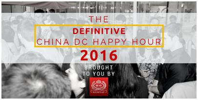 world baijiu day 2016 washington definitive china dc happy hour guotai