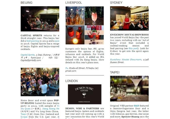 world baijiu day events list screen shot