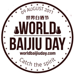 world baijiu day logo 2017 300