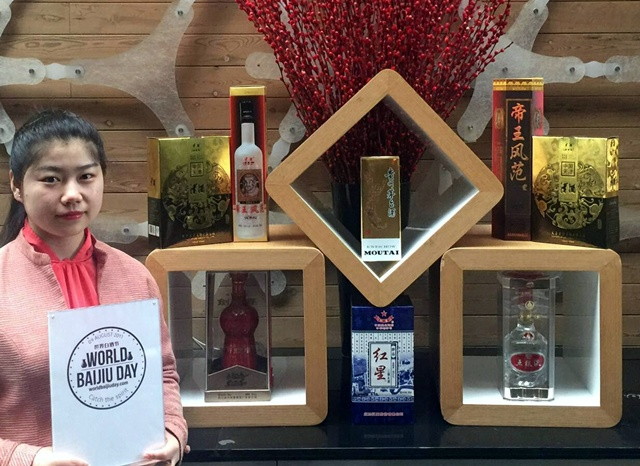 world baijiu day 2017 tianjin east hyatt regency baijiu options