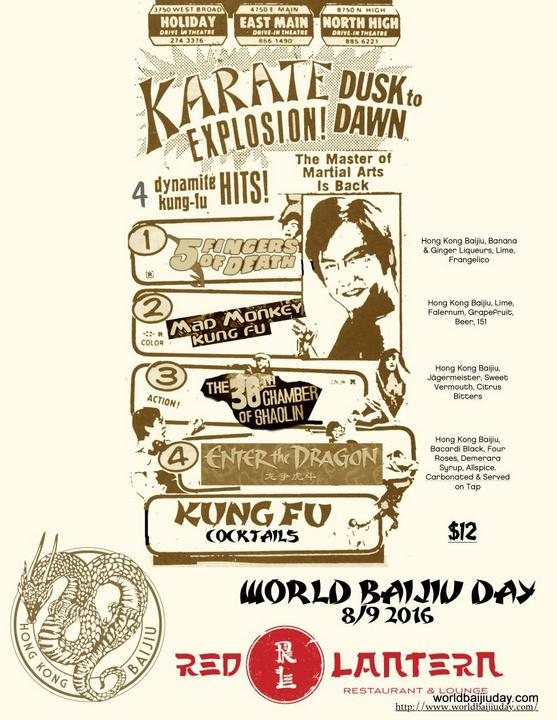 world baijiu day 2016 Boston Red Lantern Poster-002