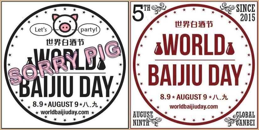 world baijiu day logo 2019 combine
