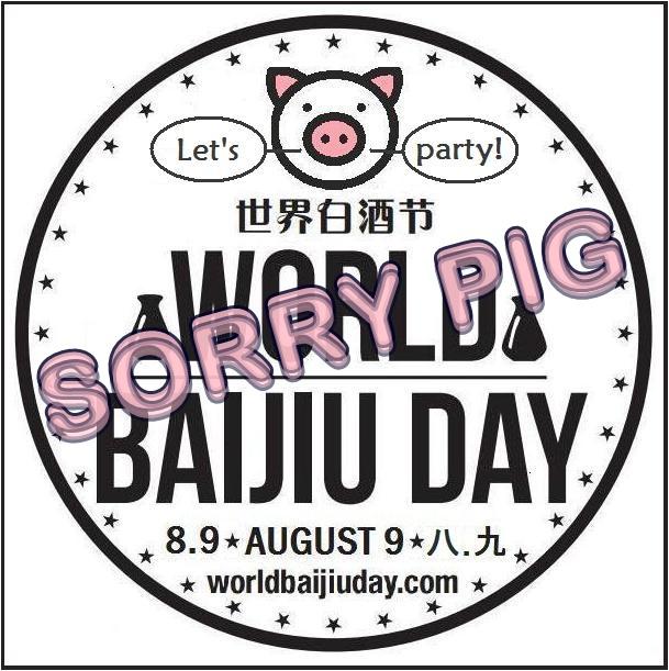 world baijiu day logo 2019 sorry pig
