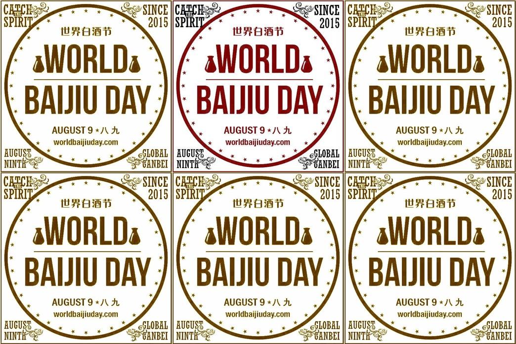 world baijiu day logo 2020 collage