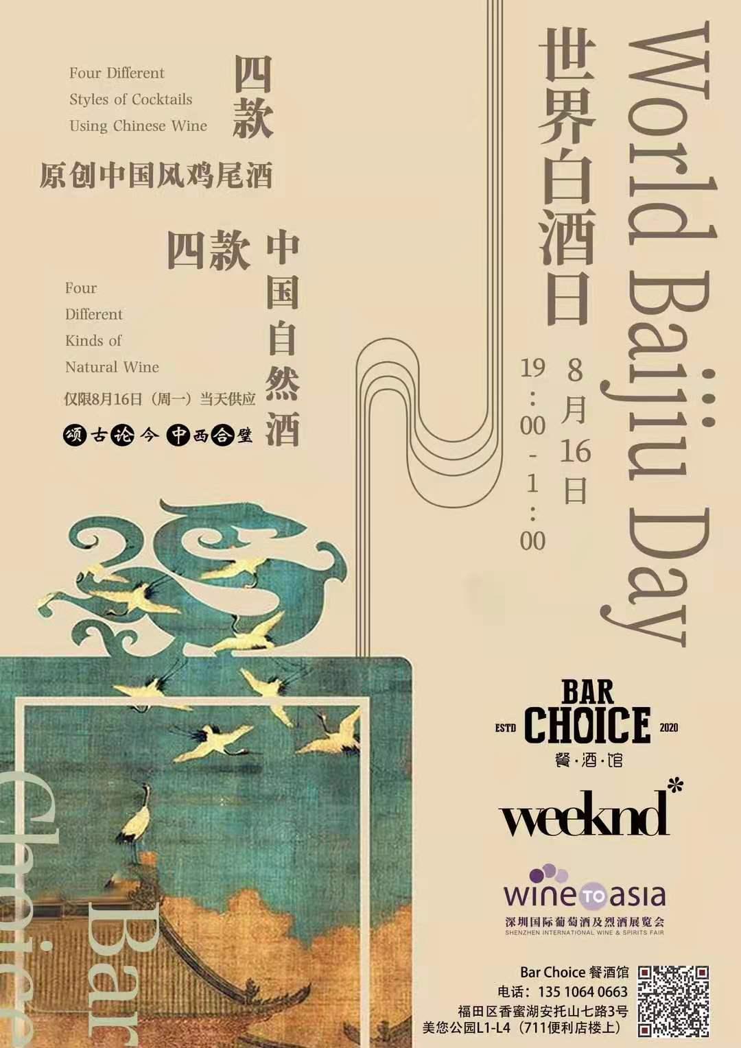world-baijiu-day-2021-shenzhen-bar-choice-weeknd-wine-to-asia-20