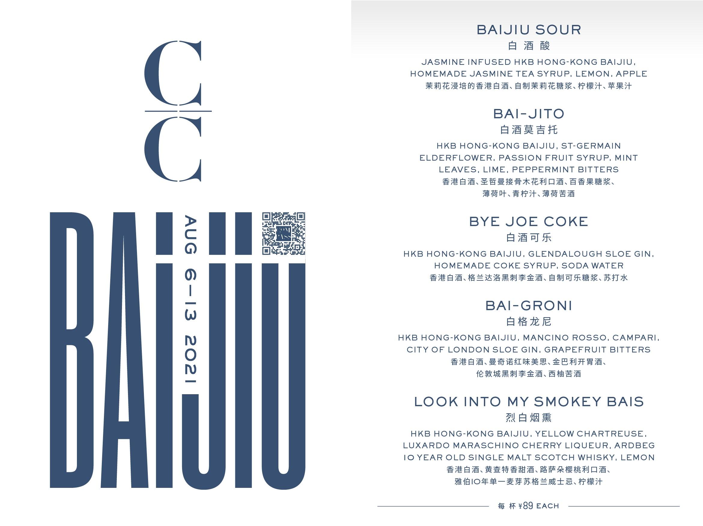 world baijiu day 2021 shenzhen compass by curator cocktails banner 2