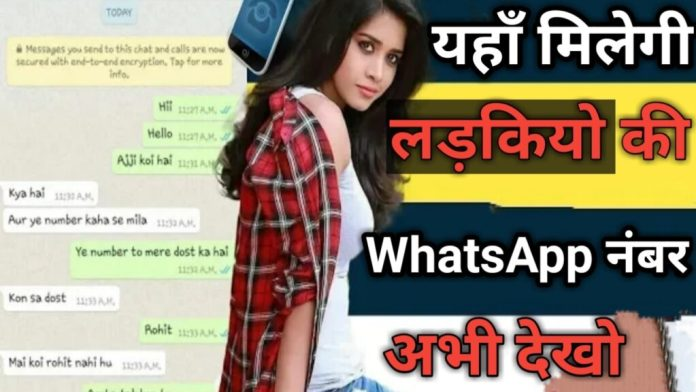 Indian College Girls WhatsApp Groups Links for Online Dating Friendship Make a GF - World Matrimonial Site