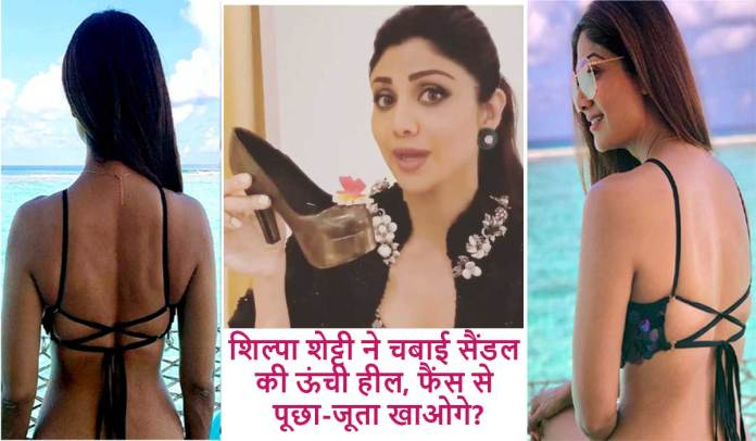 Shilpa Shetty Video: asks high fans, chewy sandals - will you eat shoes?