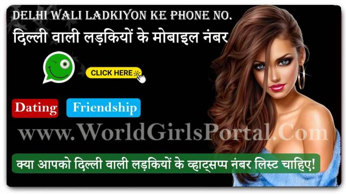 Delhi Wali Ladkiyon ke Mobile Number for Dosti - Time pass - WGP